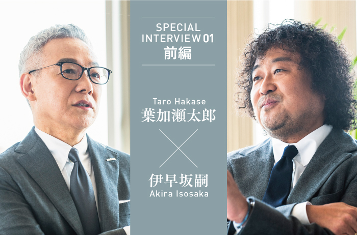 CEOブログ -SPECIAL INTERVIEW 01 前編 – モノづくりへの終わりなき情熱