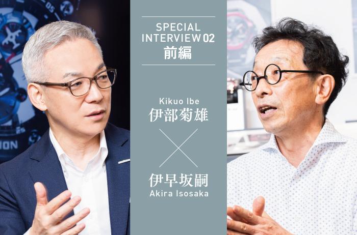 CEOブログ -SPECIAL INTERVIEW 02 前編 – 無邪気に発想し、行動に移す。自分で限界を決めないように